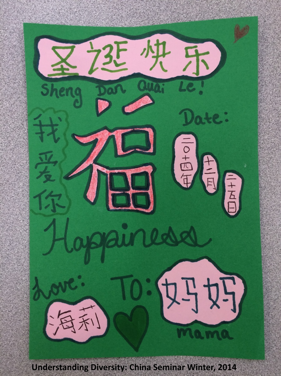 Christmas Card in Chinese - Made by Hayley Stewart
